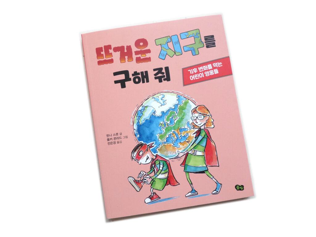 """Cover Klimahelden Korea - Cover of the Korean eddition of """"Klimahelden"""""""