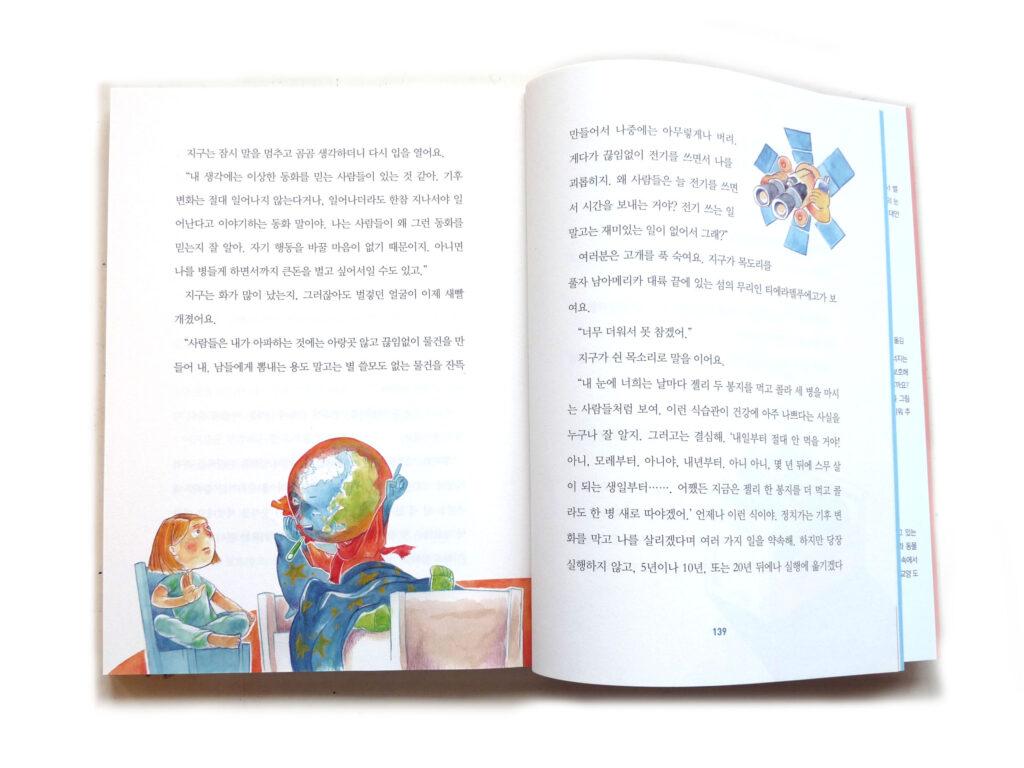"Innenseiten Klimahelden Korea - Pages from the Korean eddition of ""Klimahelden"""